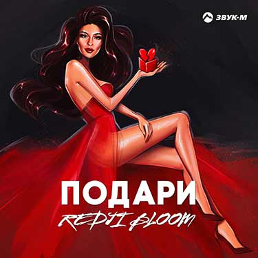 """Redji Bloom presented the song and the clip """"Give"""""""
