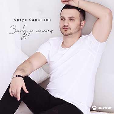 """Arthur Sargsyan's album """"Forget Me"""" premiered"""