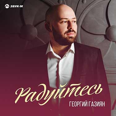"Meet the single and clip of Georgy Gaziyan - ""Rejoice"""