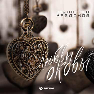 """Mohamed Kazdokhov. """"Love fetters"""""""