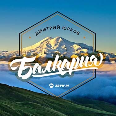 """""""Balkaria"""" - a new song by Dmitry Yurkov dedicated to the Caucasus"""