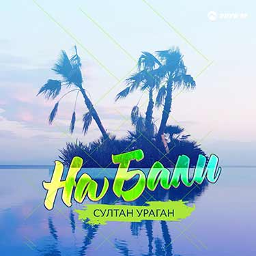 """New summer track from the group """"Sultan Hurricane"""" @sultan_uragan - """"In Bali"""""""