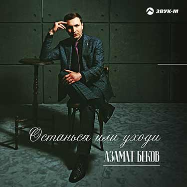 """Azamat Bekov's new song """"Stay or go"""" was published"""