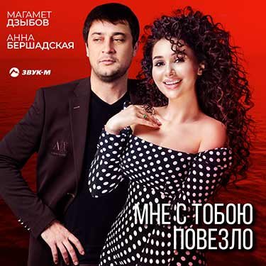 """Premiere of duet single Magamet Dzybov and Anna Bershadskaya """"I am lucky with you"""""""