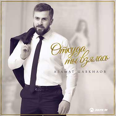 """Azamat Tsavkilov's new track """"Where did you come from"""" is already available for download"""