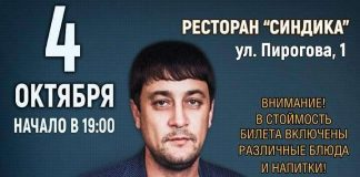 Magamet Dzybov's concert will be held in Nalchik