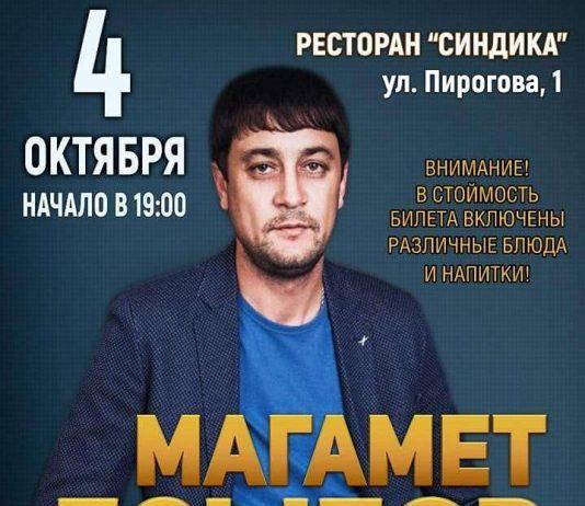 Концерт Магамета Дзыбова пройдет в Нальчике