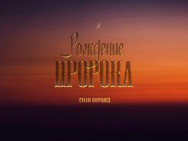 Сулим Ахаршаев. «Рождение пророка»