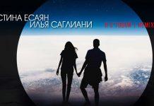 """Kristina Yesayan, Ilya Sagliani. """"I am with you"""" (remix)"""