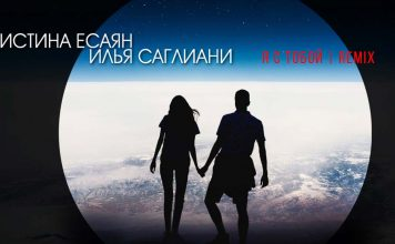 "Kristina Yesayan, Ilya Sagliani. ""I am with you"" (remix)"
