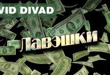 David Divad. Lavashki