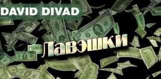 David Divad. «Лавэшки»