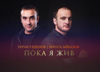 Мусса Айбазов, Зураб Узденов. «Пока я жив»