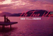 Karen ACE, Chagunava. Not Your Game (Remix)