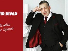 David Divad. «Человек мой дорогой»