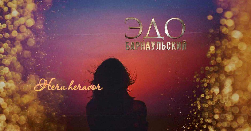 Эдо Барнаульский. «Heru heravor»