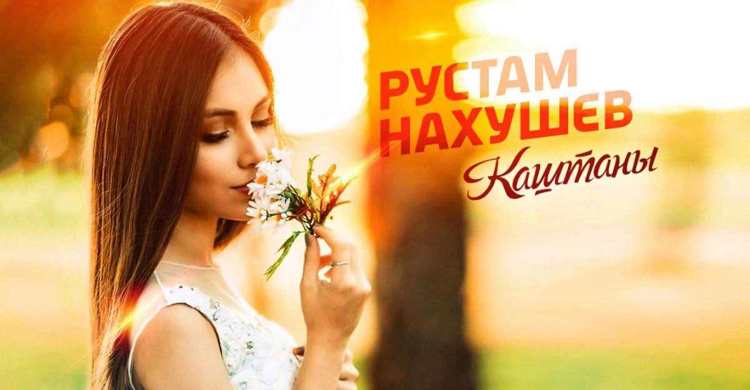 """Rustam Nakhushev. """"Chestnuts"""""""