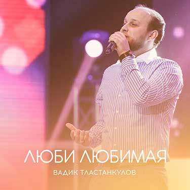 "Vadik Tlastankulov ""Love, love!"""