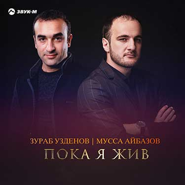 """""""While I Am Alive"""" - a song by Mussa Aybazov and Zurab Uzdenov, inspired by the film"""