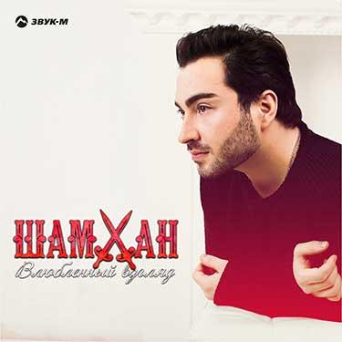 """Shamkhan. """"Loving look"""""""