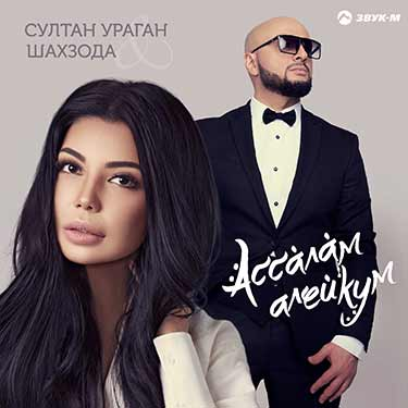 """The single of the group """"Sultan Uragan"""" and the singer Shahzoda """"Assalam alaikum"""" was released"""