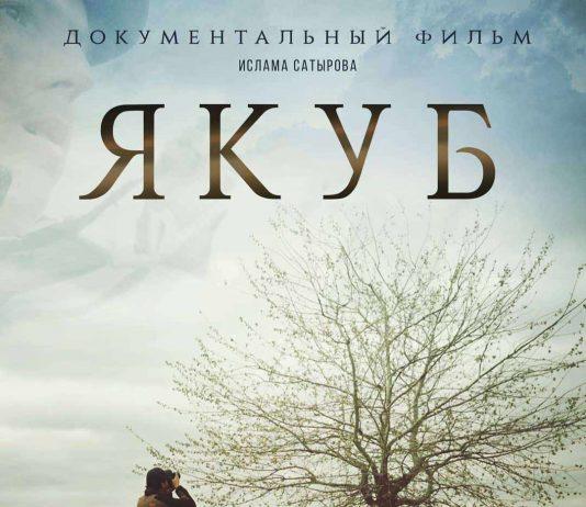 Ислам Сатыров работает над новой кинокартиной – готовит к выходу документальный фильм под названием «Якуб», повествующий о работе фотографа.