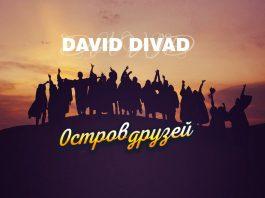 David Divad. «Остров друзей»