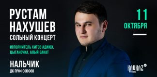 11 October 2019 year in Nalchik will be a recital of Rustam Nakhushev