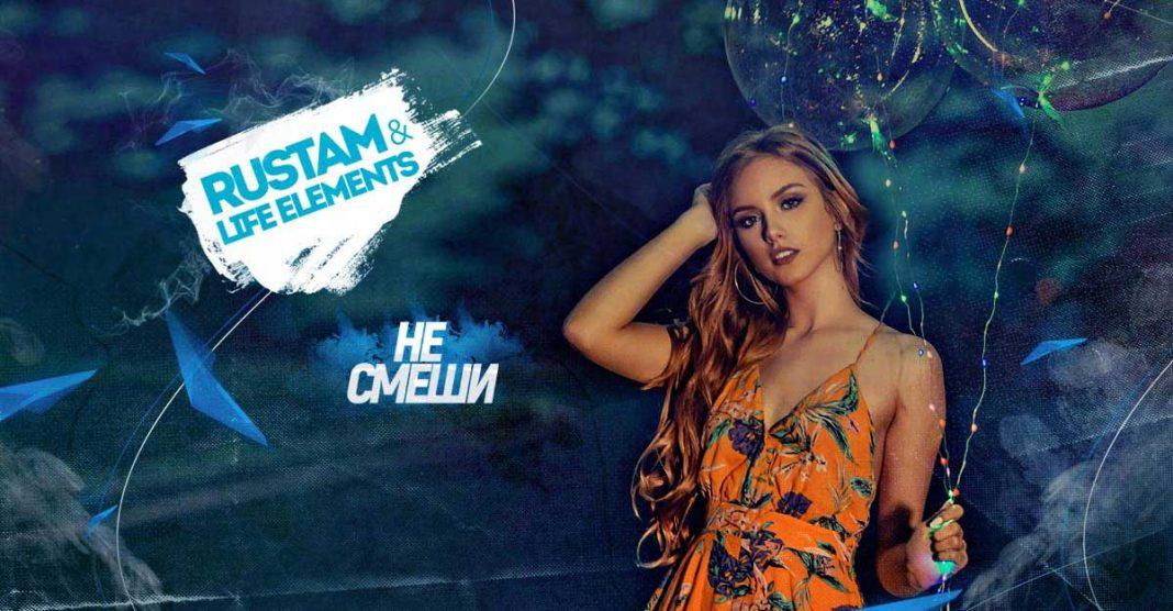 Rustam & Life elements. «Не смеши»