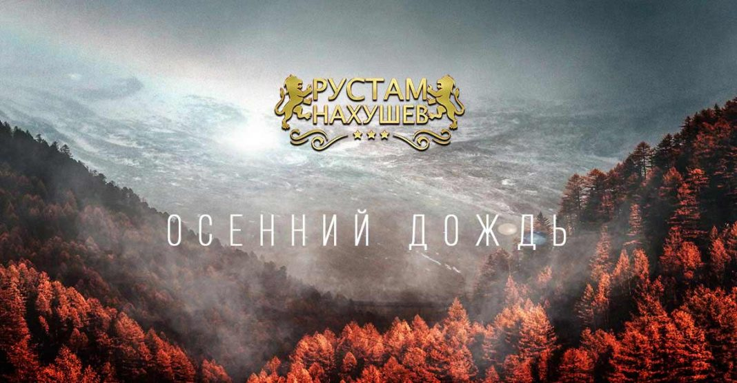 "Rustam Nakhushev. ""Autumn rain"""