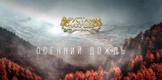 Рустам Нахушев. «Осенний дождь»