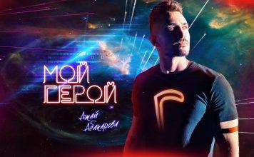 Ажай Абакарова. «Мой герой»
