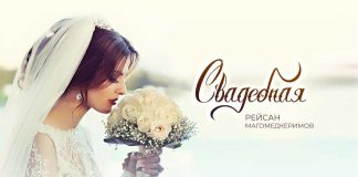 "Reisan Magomedkerimov. ""Wedding"""