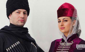 Азамат Беков, Рената Бесланеева. «Къафэ, си дыгъэ»