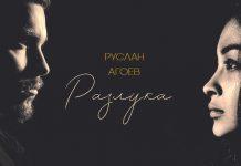"""Ruslan Agoev. """"Parting"""""""