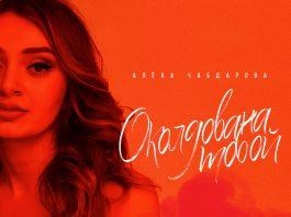 Алена Чабдарова. «Околдована тобой»