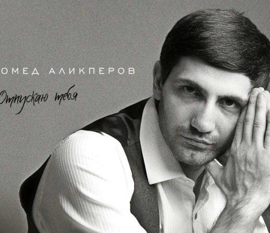 """Magomed Alikperov. """"Letting you go"""""""