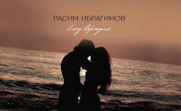 Расим Ибрагимов. «Хочу вернуть»
