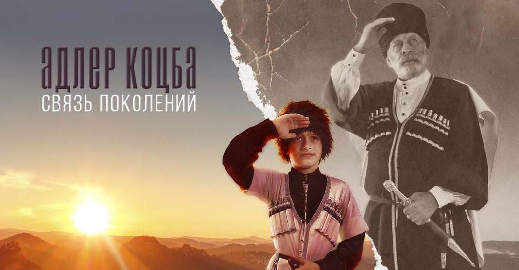 "Adler Kotsba. ""The connection of generations"""