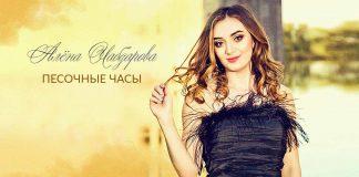 """Alena Chabdarova. """"Hourglass"""""""