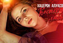 Хацерон Алхасов. «Костёр любви»