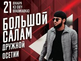 Islam Itlyashev will give a concert in Vladikavkaz