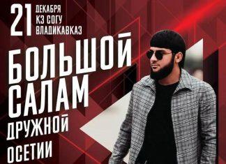 Ислам Итляшев выступит с концертом во Владикавказе