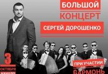 Первый сольный концерт Сергея Дорошенко состоится в Москве