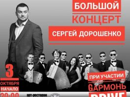 The first solo concert of Sergei Doroshenko will be held in Moscow