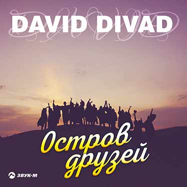 """David Divad. """"Island of Friends"""""""