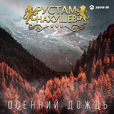 """Rustam Nakhushev: """"The song"""" Autumn rain """""""
