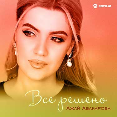 """Premiere of the track Azhay Abakarova """"Everything is decided"""""""
