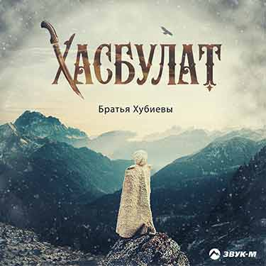 "Khubiev brothers ""Khasbulat"" - premiere single"