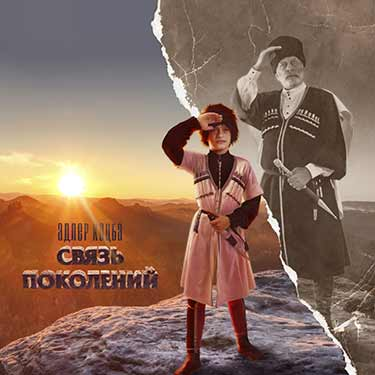 "Adler Kotsba ""Link of Generations"" - a new track"